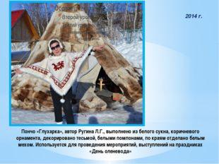 Пончо «Глухарка», автор Ругина Л.Г., выполнено из белого сукна, коричневого о
