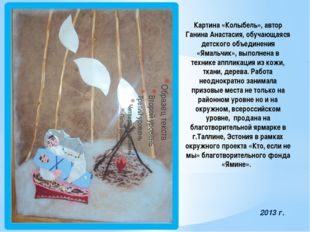 Картина «Колыбель», автор Ганина Анастасия, обучающаяся детского объединения