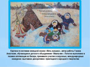 Картина по мотивам ненецкой сказки «Мать кукушка», автор работы Ганина Анаста