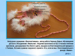 Нагрудное украшение «Веселый мишка», автор работа Черныш Дарья, обучающаяся д