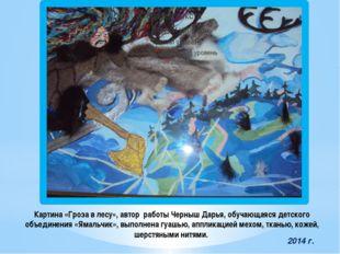Картина «Гроза в лесу», автор работы Черныш Дарья, обучающаяся детского объед