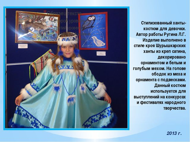 Стилизованный ханты- костюм для девочки. Автор работы Ругина Л.Г. Изделие вып...