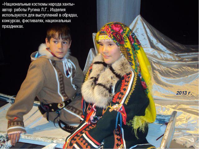 «Национальные костюмы народа ханты» автор работы Ругина Л.Г.. Изделия использ...