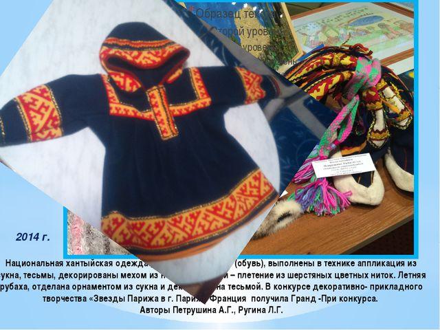 Национальная хантыйская одежда для мальчика: кисы (обувь), выполнены в техник...