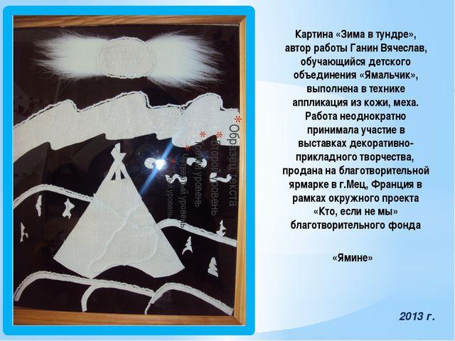 Картина «Зима в тундре», автор работы Ганин Вячеслав, обучающийся детского о...