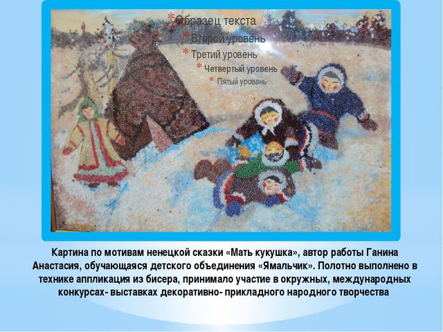 Картина по мотивам ненецкой сказки «Мать кукушка», автор работы Ганина Анаста...
