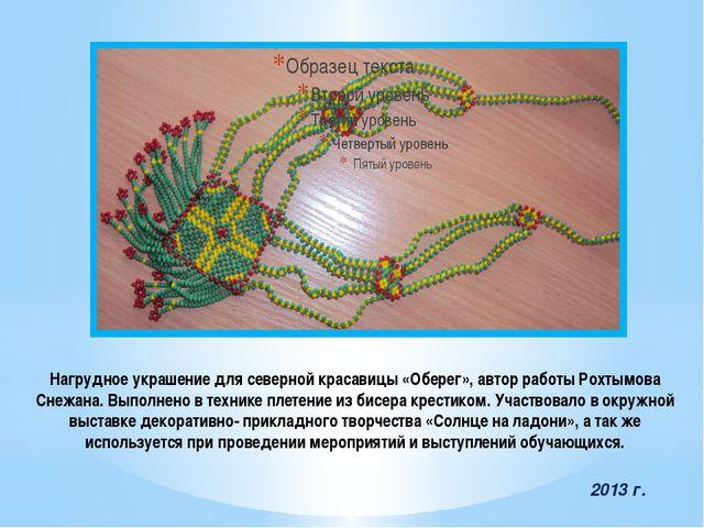 Нагрудное украшение для северной красавицы «Оберег», автор работы Рохтымова С...