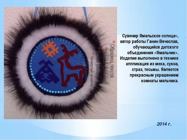 Сувенир Ямальское солнце», автор работы Ганин Вячеслав, обучающийся детского...