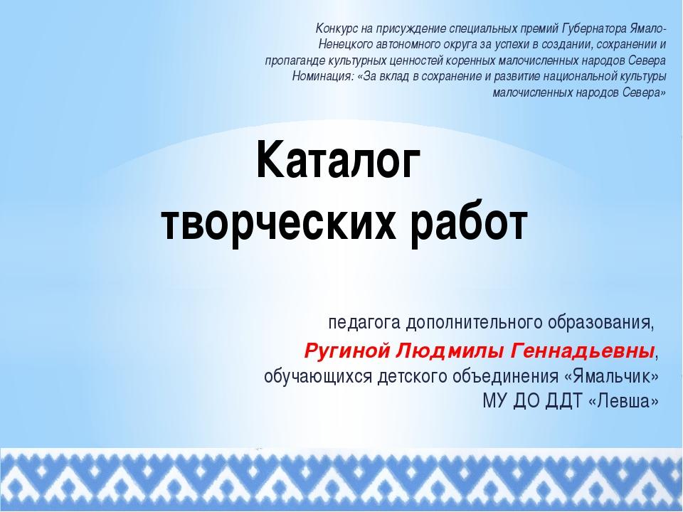 педагога дополнительного образования, Ругиной Людмилы Геннадьевны, обучающихс...