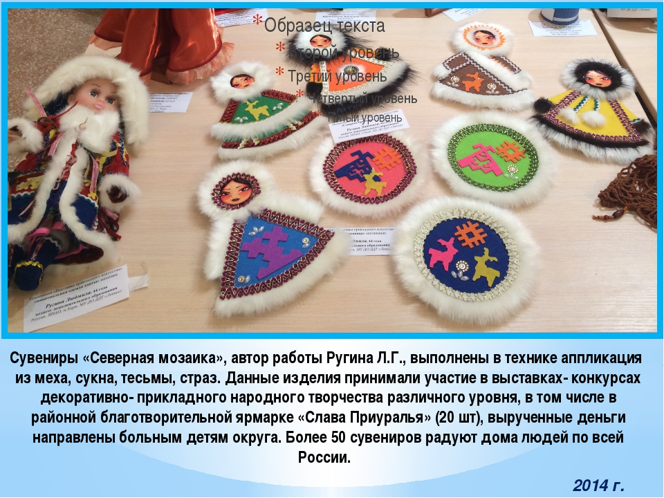 Сувениры «Северная мозаика», автор работы Ругина Л.Г., выполнены в технике ап...