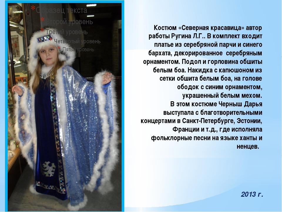 Костюм «Северная красавица» автор работы Ругина Л.Г.. В комплект входит плать...