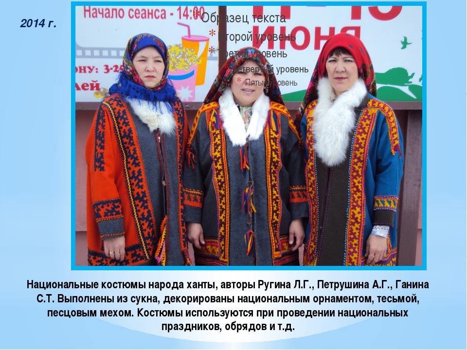 Национальные костюмы народа ханты, авторы Ругина Л.Г., Петрушина А.Г., Ганина...