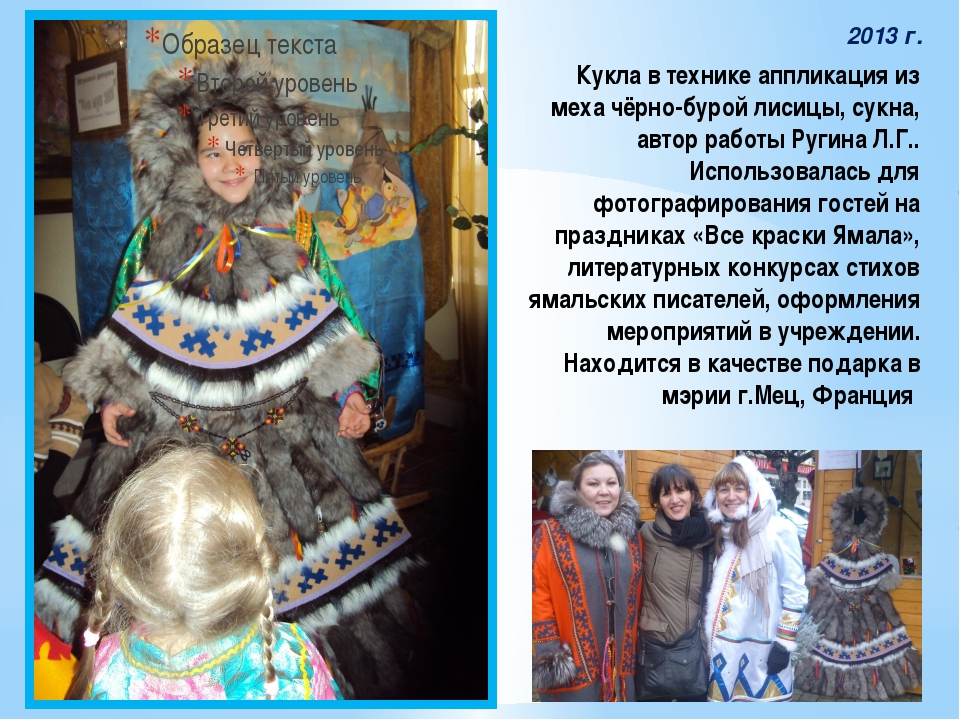 Кукла в технике аппликация из меха чёрно-бурой лисицы, сукна, автор работы Ру...