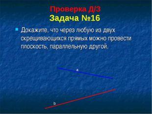 Докажите, что через любую из двух скрещивающихся прямых можно провести плоско