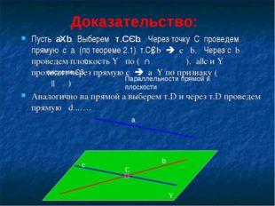 Пусть aХb. Выберем т.СЄb. Через точку С проведем прямую c a (по теореме 2.1)