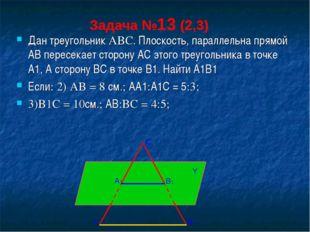 Дан треугольник ABC. Плоскость, параллельна прямой АВ пересекает сторону АС э