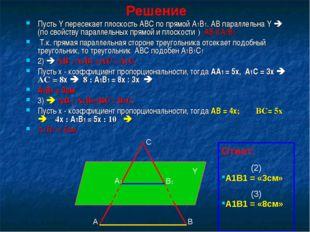 Пусть Y пересекает плоскость АВС по прямой А1В1. АВ параллельна Y  (по свойс