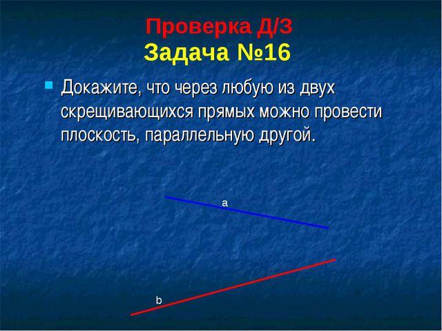 Докажите, что через любую из двух скрещивающихся прямых можно провести плоско...