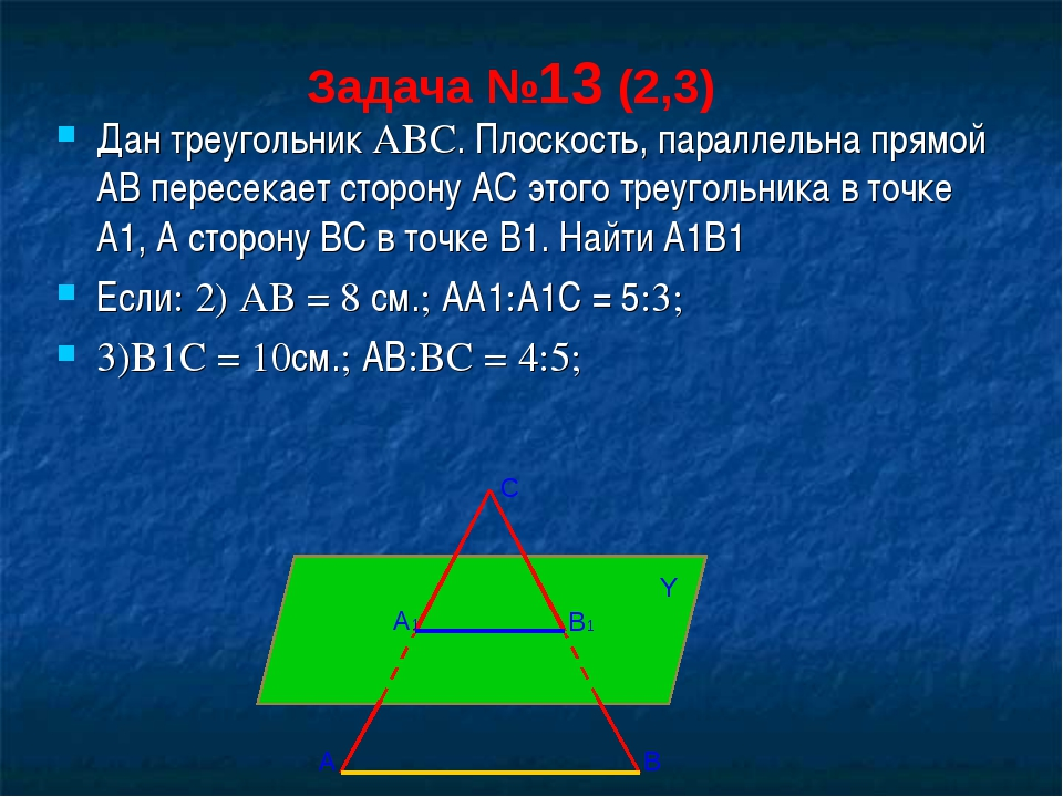 Дан треугольник ABC. Плоскость, параллельна прямой АВ пересекает сторону АС э...