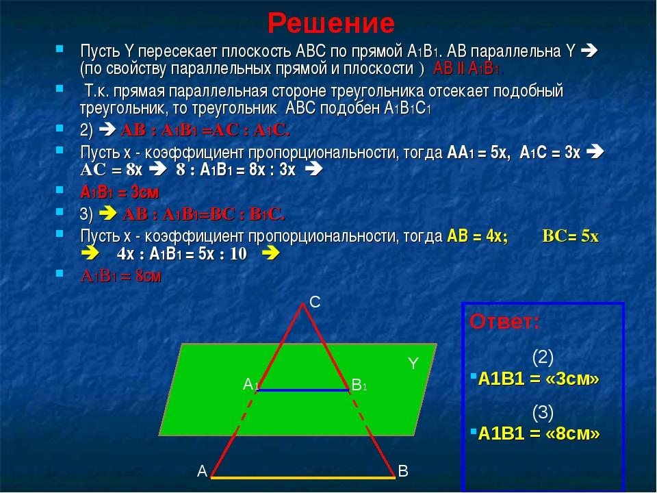 Пусть Y пересекает плоскость АВС по прямой А1В1. АВ параллельна Y  (по свойс...