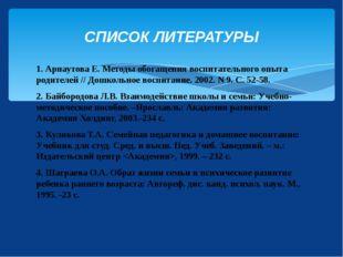 1. Арнаутова Е. Методы обогащения воспитательного опыта родителей // Дошкольн