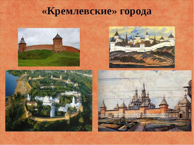 «Кремлевские» города