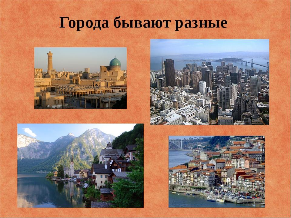 Города бывают разные