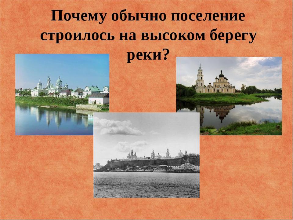 Почему обычно поселение строилось на высоком берегу реки?