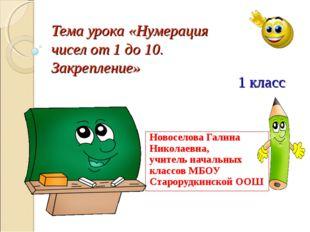 Тема урока «Нумерация чисел от 1 до 10. Закрепление» Новоселова Галина Никола
