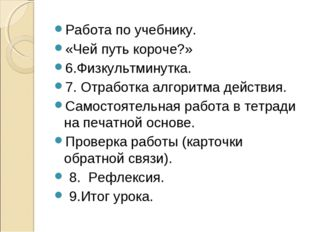 Работа по учебнику. «Чей путь короче?» 6.Физкультминутка. 7. Отработка алгор