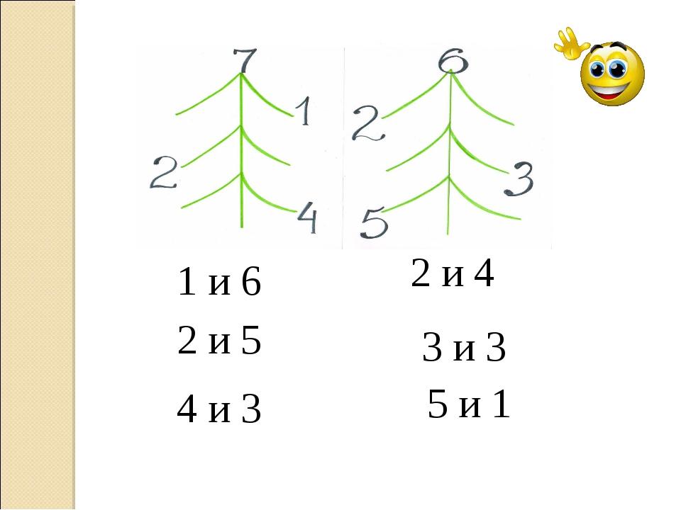 2 и 4 3 и 3 5 и 1 1 и 6 2 и 5 4 и 3