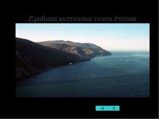 Крайняя восточная точка России