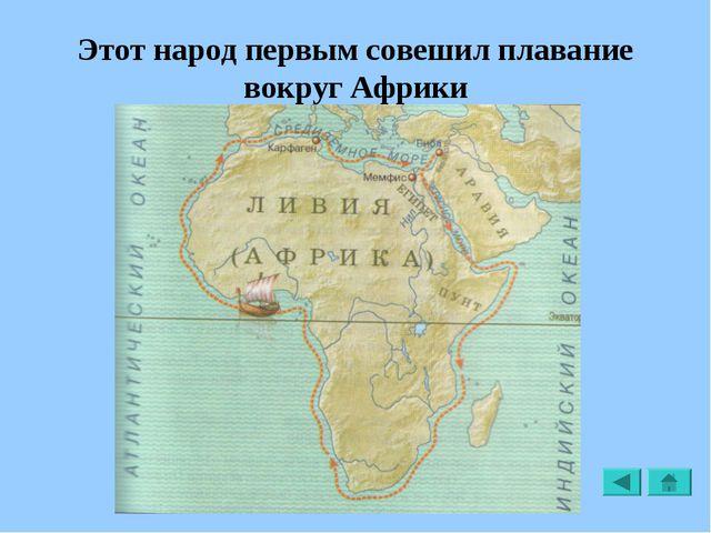 Этот народ первым совешил плавание вокруг Африки