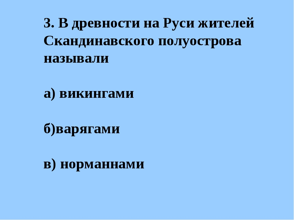 3. В древности на Руси жителей Скандинавского полуострова называли а) викинга...