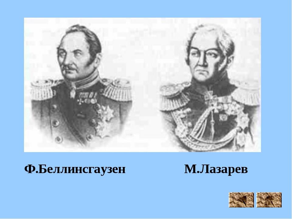 Ф.Беллинсгаузен М.Лазарев
