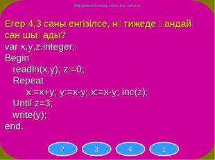 Егер 4,3 саны енгізілсе, нәтижеде қандай сан шығады? var x,y,z:integer; Begin