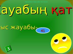 Жауабың қате Дұрыс жауабы- 41 3 Информатик ұстаздар сайты: http://infust.kz