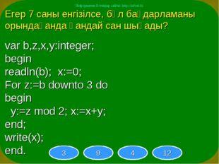 Егер 7 саны енгізілсе, бұл бағдарламаны орындағанда қандай сан шығады? var b,