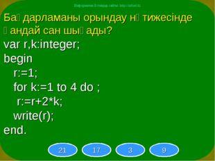 Бағдарламаны орындау нәтижесінде қандай сан шығады? var r,k:integer; begin r: