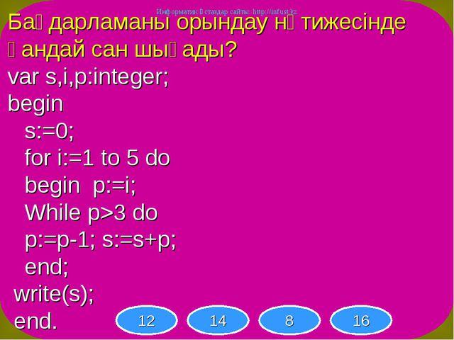 Бағдарламаны орындау нәтижесінде қандай сан шығады? var s,i,p:integer; begin...