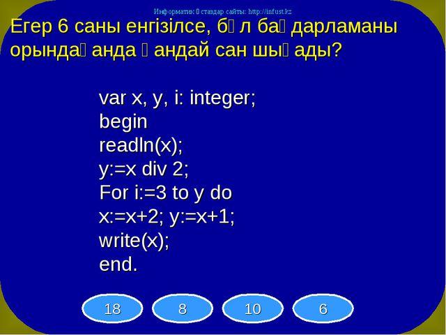 Егер 6 саны енгізілсе, бұл бағдарламаны орындағанда қандай сан шығады? var x,...