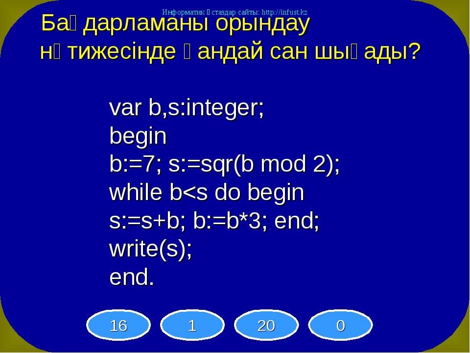 Бағдарламаны орындау нәтижесінде қандай сан шығады? var b,s:integer; begin b:...