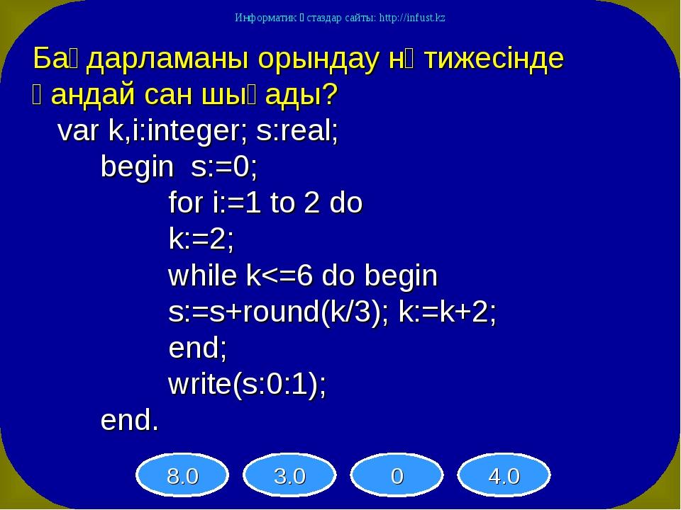 Бағдарламаны орындау нәтижесінде қандай сан шығады? var k,i:integer; s:real;...