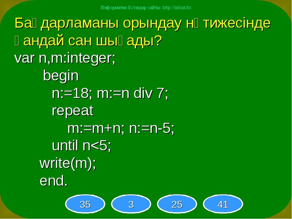 Бағдарламаны орындау нәтижесінде қандай сан шығады? var n,m:integer; begin n...