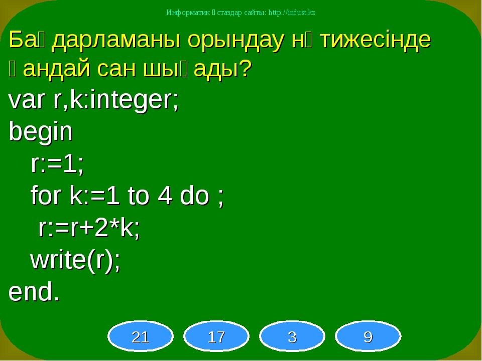 Бағдарламаны орындау нәтижесінде қандай сан шығады? var r,k:integer; begin r:...