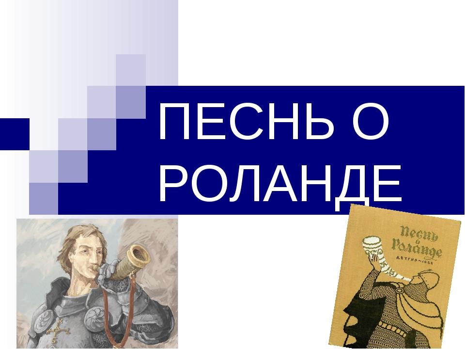 ПЕСНЬ О РОЛАНДЕ АУДИОКНИГА СКАЧАТЬ БЕСПЛАТНО
