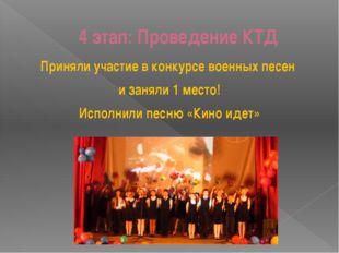 4 этап: Проведение КТД Приняли участие в конкурсе военных песен и заняли 1 ме