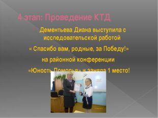 4 этап: Проведение КТД Дементьева Диана выступила с исследовательской работой