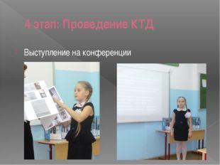 4 этап: Проведение КТД Выступление на конференции