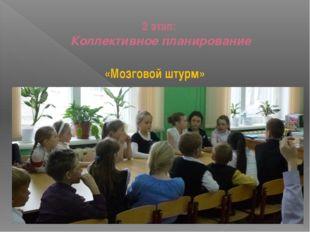 2 этап: Коллективное планирование «Мозговой штурм»